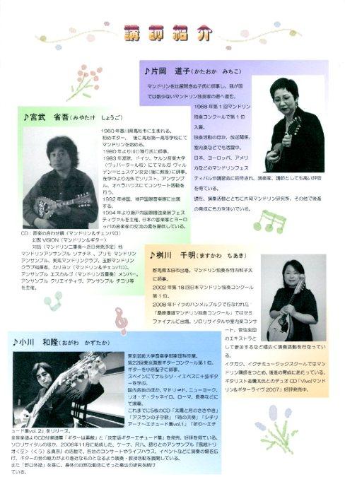 北海道マンドリン音楽会
