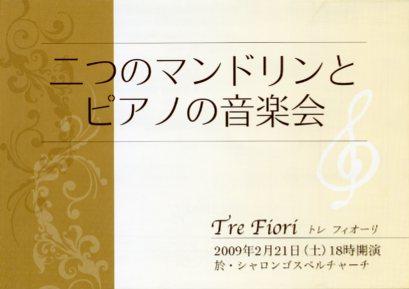 トレ フィオーリ2009 ①