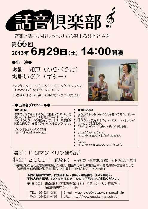 第66回話音倶楽部チラシ.jpg