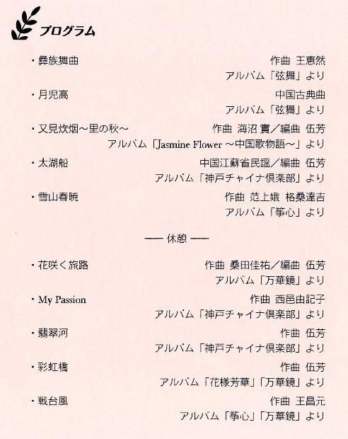 第67回話音倶楽部プログラム.jpg