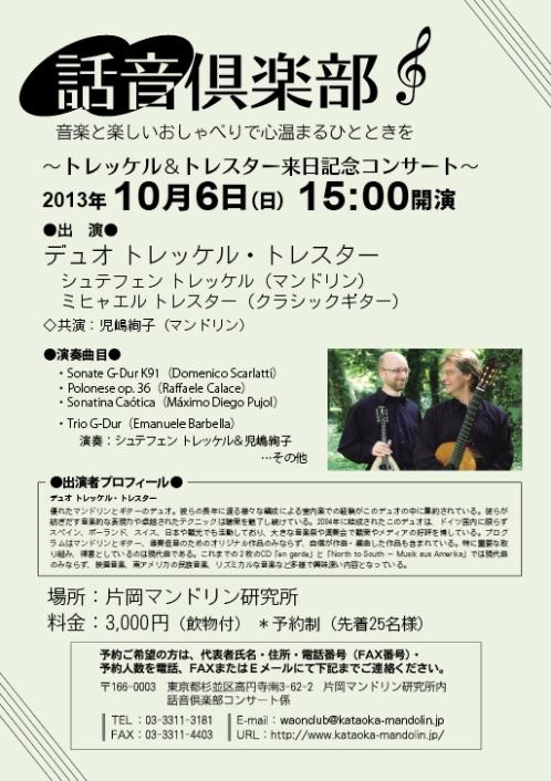 2013.10.6-トレッケル&トレスター来日公演チラシ.jpg