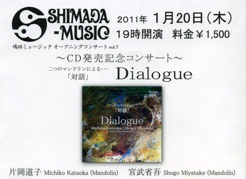 CD発売記念コンサート・二つのマンドリンによる「対話」Dialogue-1