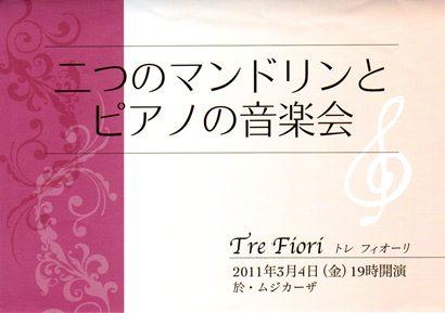 トレフィオーリ2011.3.4 プログラム表紙