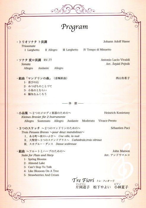トレフィオーリ2011.3.4-プログラム