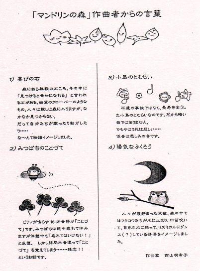 トレフィオーリ2011.3.4-委嘱新曲解説