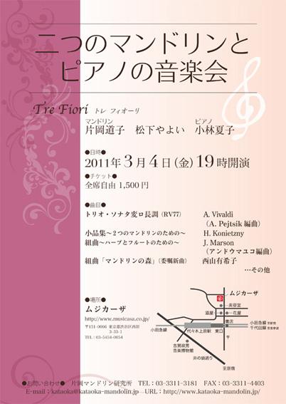 トレ フィオーリ 二つのマンドリンとピアノの音楽会2011 チラシ
