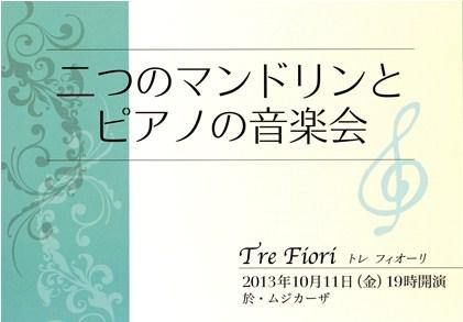トレフィオーリ2013.10.11 プログラム表紙.jpg