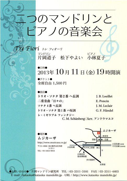 トレフィオーリ2013.10.11-チラシ.jpg